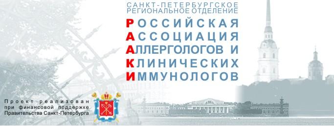СПб РО РААКИ